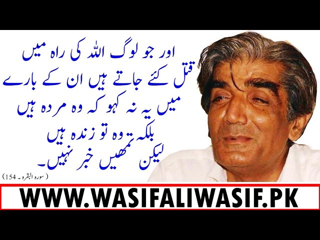 Those who Die in the Path of Allah are Martyrs?    Hazrat WASIF ALI WASIF r.a