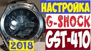 Casio G-Shock GST-410-1A Налаштування годинника