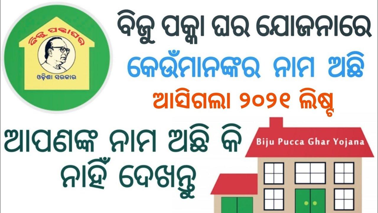 Odisha Govt Calendar 2016 Pdf