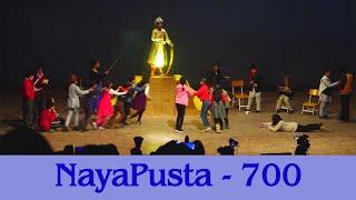 Natyamani | NayaPusta - 700