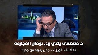 د. مصطفى ياغي ود. نوفان العجارمة - تقاعدات الوزراء .. جدل يعود من جديد