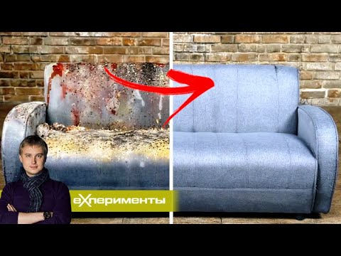 Как вывести жуткие пятна с дивана?
