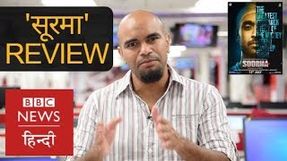 Film Review of Diljit Dosanjhs Soorma with Vidit (BBC Hindi)
