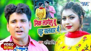 #Video_Song_2020 - निक लागेलु तू सूट सलवार में I #Amit Singh का सबसे धमाकेदार फाडू New Bhojpuri Song