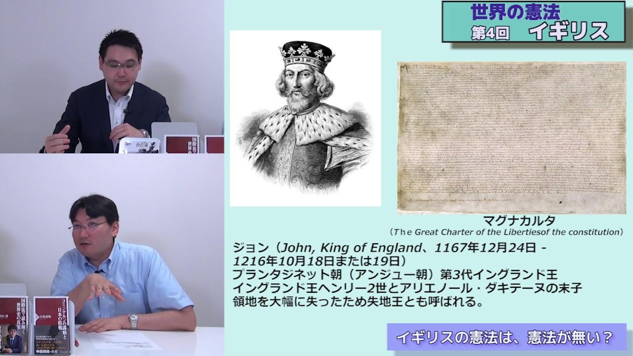 イギリスの憲法