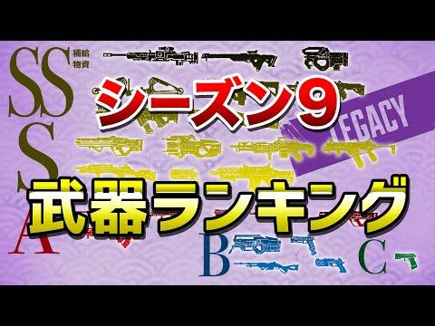 【APEX LEGENDS】シーズン9 武器ランキング!!【エーペックスレジェンズ】
