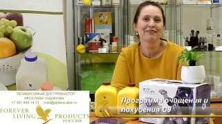 Программа очищения и похудения С9