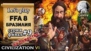 Бразилия в FFA 8 Civilization 6   VI – сокращенный формат – let's play (9 серия) -