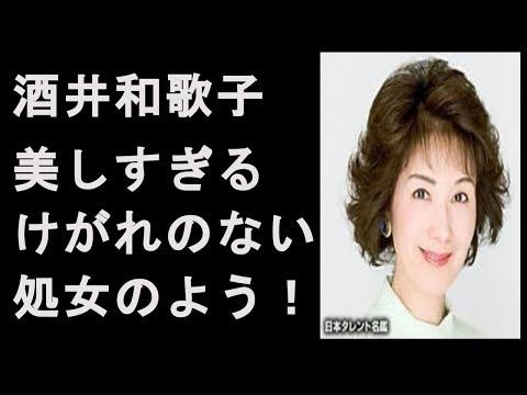 酒井和歌子永遠の清純派スター美しすぎる、生い立ちといまだ独身の謎?