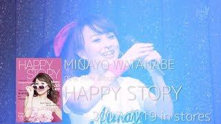 渡辺美奈代、21年ぶりの新曲を含めたミニアルバム「HAPPY STORY」 長男:...