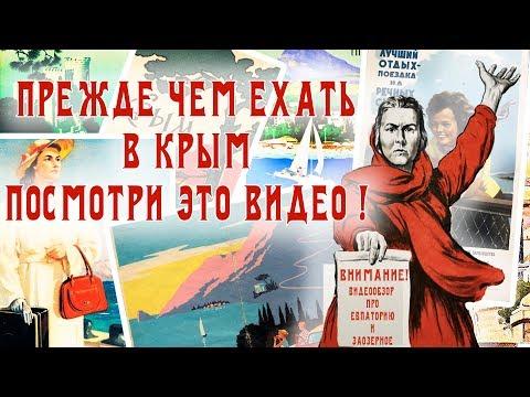 Крым Евпатория 2019. Прежде чем туда ехать посмотрите это видео