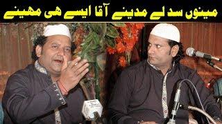 NAZIR EJAZ FARIDI  - Menu Sad Le Madine Aaqa Aise Hi Mahin-e