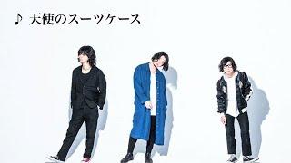 SIX LOUNGE  single「天使のスーツケース」 SPOT