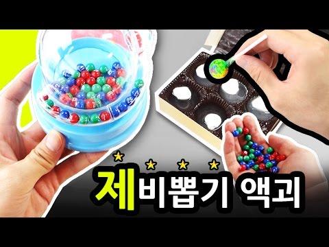 제비뽑기 액괴만들기!!!(10분순삭주의)츄팝★