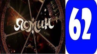 ясмин 62 серия Смотреть сериал 2014 мелодрама, фильм, онлайн