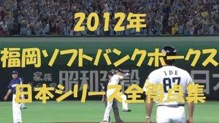 2011年ソフトバンクホークスの日本シリーズ全得点集です ※※※※※※※※※※※※※※...