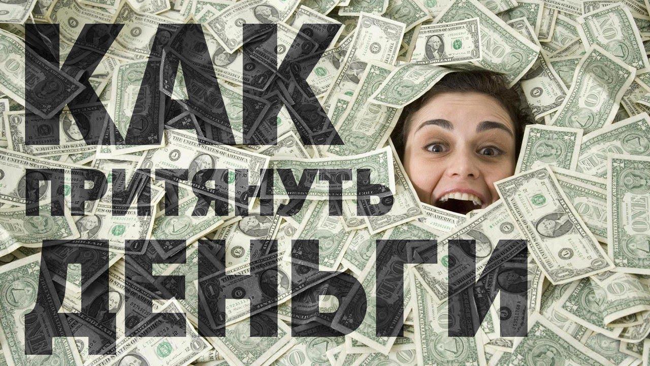 Что делать, если мало денег? Не хватает денег   Как зарабатывать больше денег