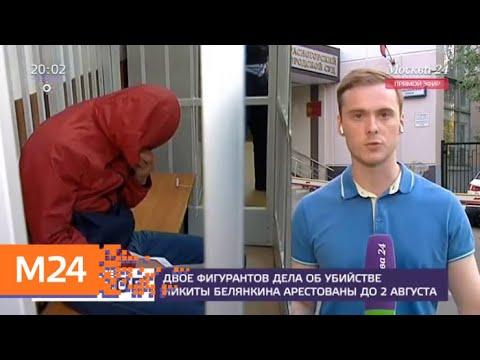 Двое фигурантов дела об убийстве спецназовца ГРУ арестованы до 2 августа - Москва 24