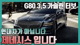 제네시스 G80 3.5T 가솔린 리뷰 / (풀옵션, 디…