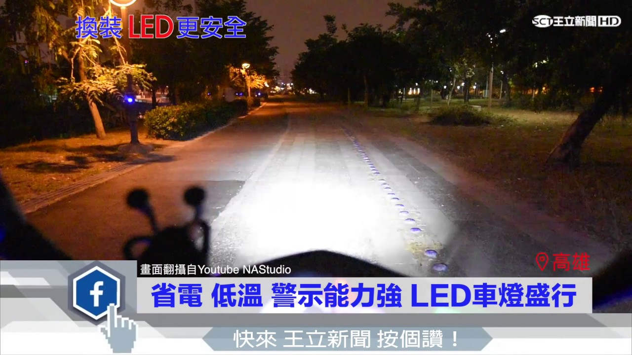 省電 低溫 警示能力強 LED車燈盛行 - YouTube