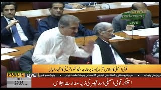 Minister of Foreign Affairs Shah Mahmood Qureshi speech in National Assembly | 18 September 2018