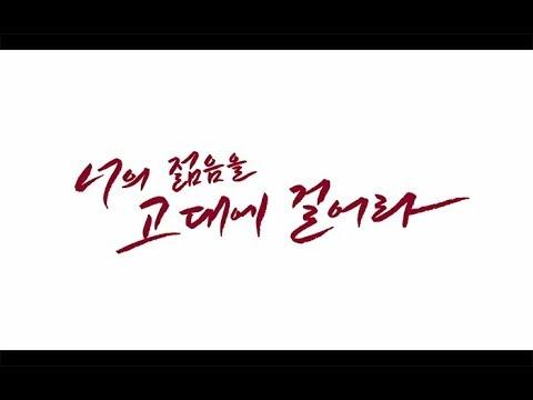 2018학년도 고려대학교 인재발굴처 홍보 영상