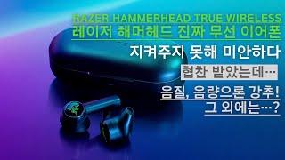 레이저 해머헤드 무선 이어폰 3개월 사용기(RAZER HAMMERHEAD TRUE WIRELESS)