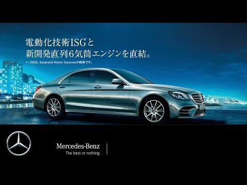 モータージャーナリスト清水和夫氏による S 450(ISG搭載モデル)Impression