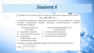 Химическое равновесие. Химия ЕГЭ 2019