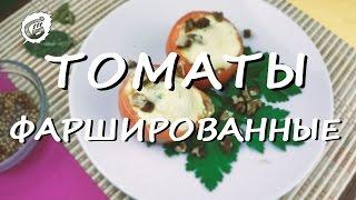 Как приготовить фаршированные томаты. Рецепт с брюссельской капустой 🌿GUSTO! ВКУС ВДОХНОВЕНИЯ🌿 2016