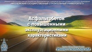 Асфальтобетон с повышенными эксплуатационными характеристиками(26 августа 2013 года в Нижнем Новгороде в рамках международного молодёжного бизнес-форума «Поволжье 2013» старт..., 2013-09-14T07:13:58.000Z)
