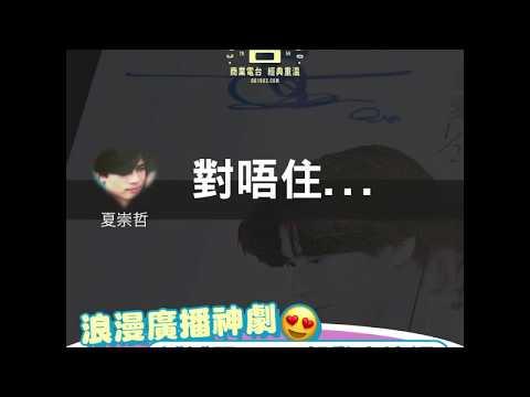 【免費重溫】郭富城、彭羚深情聲演 浪漫廣播劇《戀愛2份1》