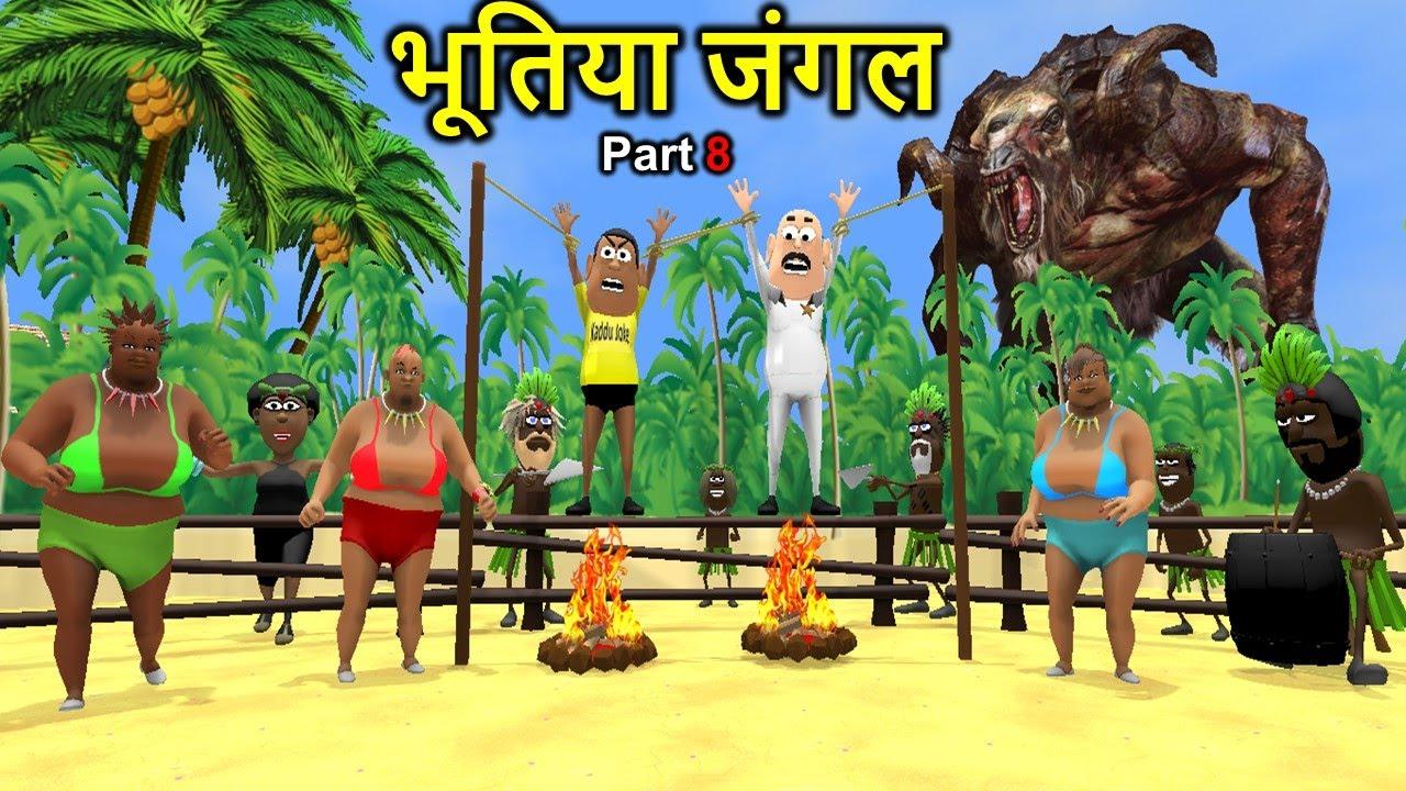 Bhootiya Jungle Part 8 Joke  Bhoot ( भूत )   Kala Kaddu Funny Comedy Video   Kaddu Joke Horror Story