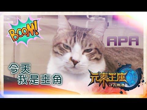 【魚乾】今天我是主角,APA的元素王座!