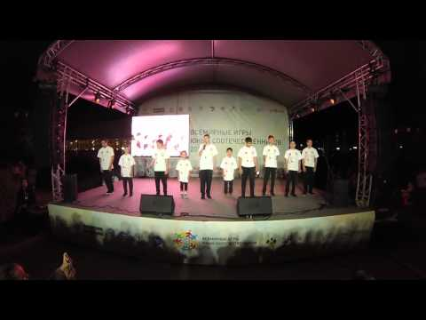 Вторые всемирные игры юных соотечественников. Команда Турции, конкурс Визитка.