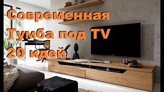 видео ТВ тумбы на заказ