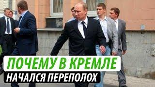 Почему в Кремле началась паника