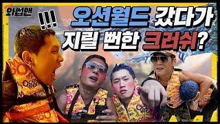 (ENG SUB) 크러쉬랑 하태하태 워터파크 놀이기구 다 타봄!! 쭌형의 리얼 리뷰 | 와썹맨 ep.21 | god 박준형X크러쉬