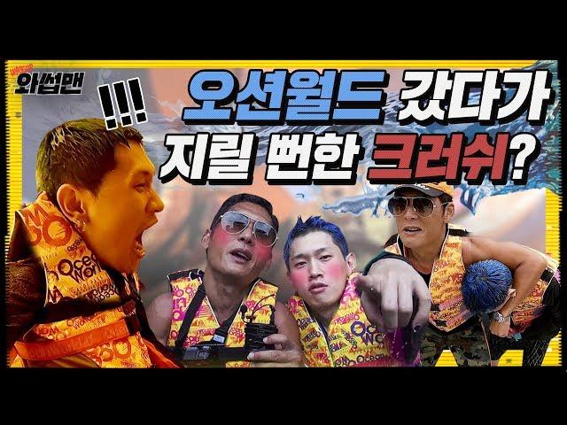 크러쉬랑 하태하태 워터파크 놀이기구 다 타봄!! 쭌형의 리얼 리뷰 | 와썹맨 ep.21 | god 박준형X크러쉬