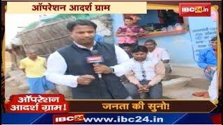 Hathnikala News CG: सांसद Lakhan Lal Sahu के गोद लिए गांव की हकीकत |