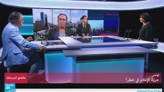 تونس: حرية الإعلام في خطر -ج2