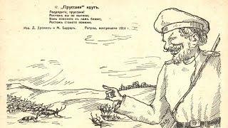 Русская карикатура в Великую Войну