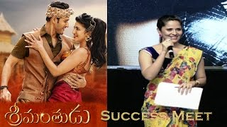 anchor-anasuya-funny-welcome-wishes-srimanthudu-success-meet-live-exclusive