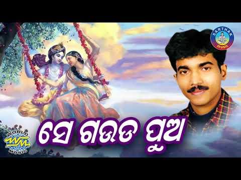 Kumar BapiNka SUPER HIT BHAJAN -Se Gauda Pua