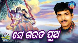 Kumar BapiNka SUPER HIT BHAJAN -Se Gauda Pua | Sidharth Bhakti