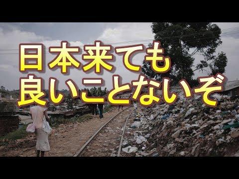 外国人実習生を奴隷扱いして食い物にする日本の闇【外国人特定技能実習生】
