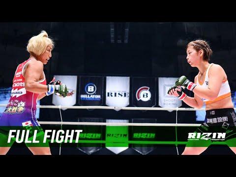 2019年6月2日(日)、神戸ワールド記念ホールにて開催された「RIZIN.16」試合フル映像 Kanna Asakura vs. Miyuu Yamamoto 6/2/2019 RIZIN.16 ▽Follow RIZIN ...