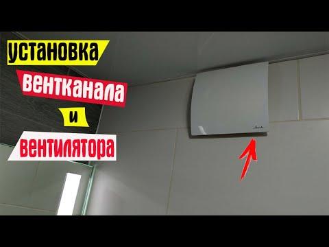 Установка вентиляции в санузле, ванной, на кухне. Монтаж вентканала и вентилятора.