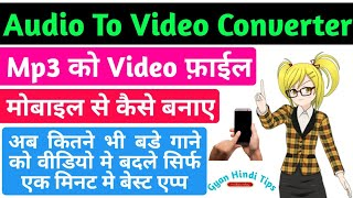 Photo Se Mp3 Ko Video Me Convert Kare? Convert Audio To Video With Our Photo? No Size Limit 2019