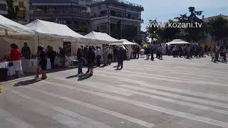 Η 1η Γιορτή Μελιού στην Κοζάνη